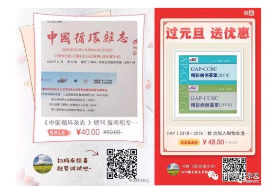阜外医院研究发现:中国半数心梗患者出院后未按医嘱每