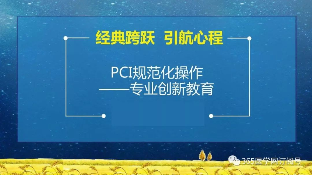 PCI规范化操作 专业创新教育会:阜外医院教育中心专场侧记